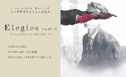 トニー賞作曲家が9・11テロを機に制作 ソングサイクルミュージカル『Elegies エレジーズ』が日本初上演