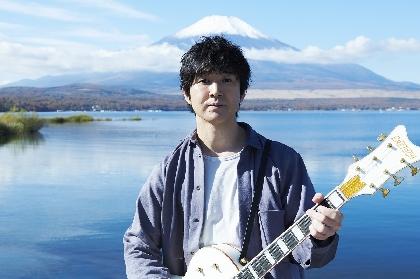 藤巻亮太、新曲「まほろば」リリース日にYouTube Live配信 マンドリン弾き語りによる生歌唱も