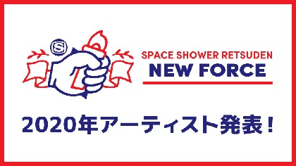 『SPACE SHOWER RETSUDEN NEW FORCE』にRin音、ヤユヨ、Karin.、Vaundyら7組
