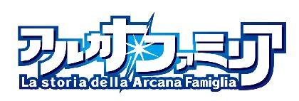 舞台「アルカナ・ファミリア」3月公演のキャスト、キャラクタービジュアルが明らかに