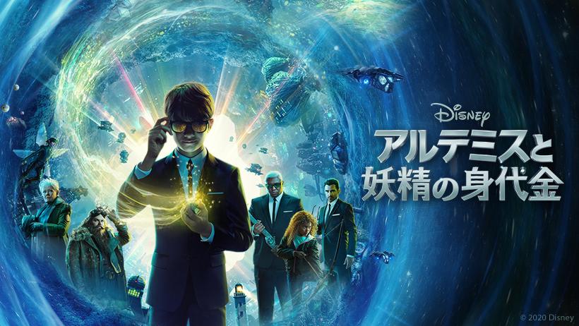8月14日(金)よりディズニープラスで独占公開 (C) 2020 Disney