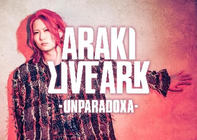あらき、東阪ワンマンライブツアーを6月に開催決定 新アルバム収録曲「イスカノサイ」のMV公開