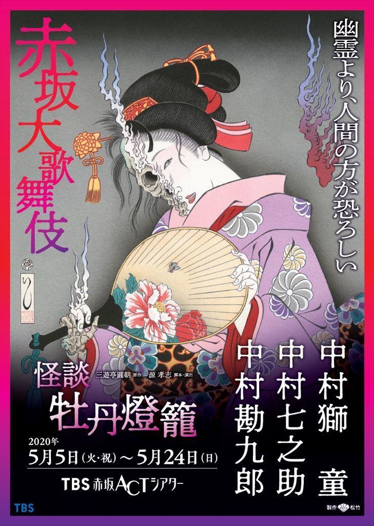 赤坂大歌舞伎『怪談 牡丹燈籠』ビジュアル