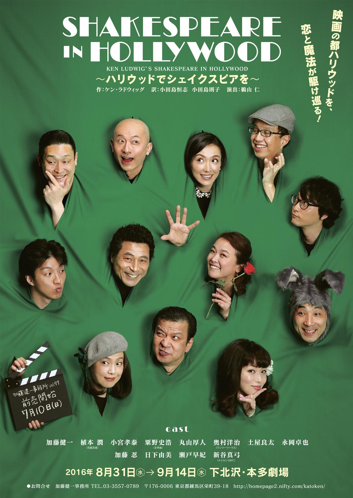 加藤健一事務所公演『SHAKESPEARE IN HOLLYWOOD──ハリウッドでシェイクスピアを』のチラシ。