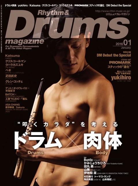 「リズム&ドラム・マガジン」2016年1月号表紙