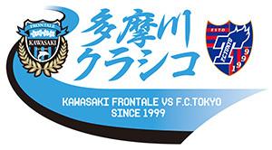 今年で18年目、記念すべき30回目の多摩川クラシコが8月5日(土)に開催される