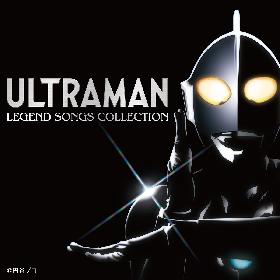 昭和「ウルトラマン」シリーズ全66曲がサブスク&デジタル配信を開始