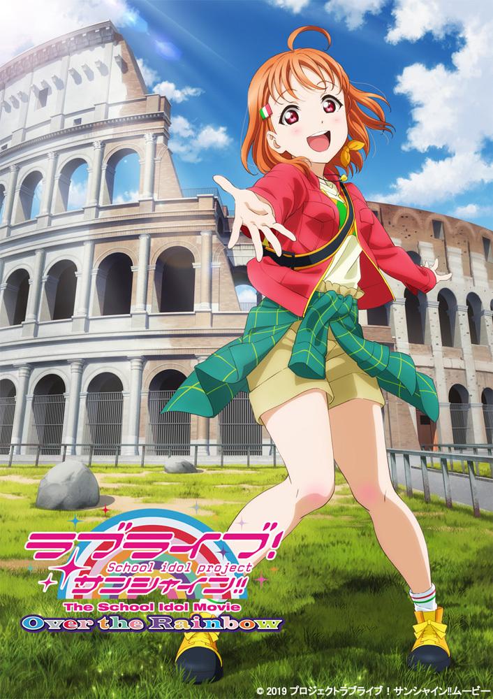 劇場版『ラブライブ!サンシャイン!!The School Idol Movie Over the Rainbow』第1弾ビジュアル(千歌ver.) (c)2019 プロジェクトラブライブ!サンシャイン!!ムービー