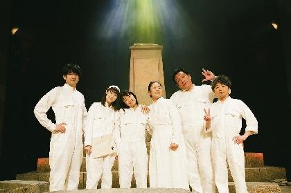 シアタートラム ネクスト・ジェネレーション第13弾PANCETTA『un』が開幕 一宮周平の初日コメント、舞台写真が到着