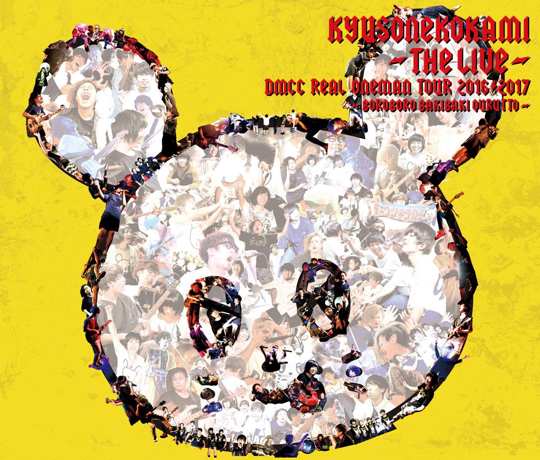 『キュウソネコカミ-THE LIVE-DMCC REAL ONEMAN TOUR 2016/2017 ボロボロ バキバキ クルットゥー』初回限定盤