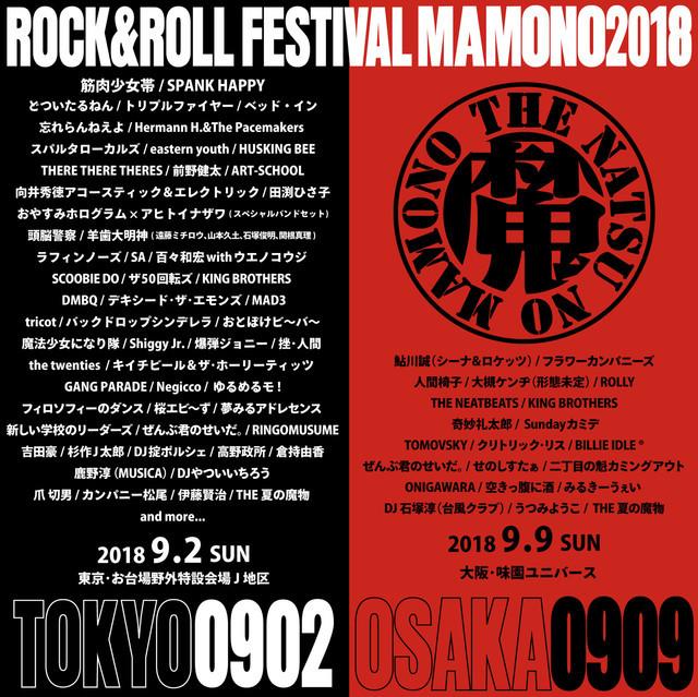 「UDO ARTISTS 50th Anniversary 夏の魔物2018 in TOKYO」「夏の魔物2018 in OSAKA」告知画像