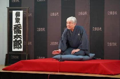 文春落語オンライン 8月に柳家喬太郎独演会の開催が決定