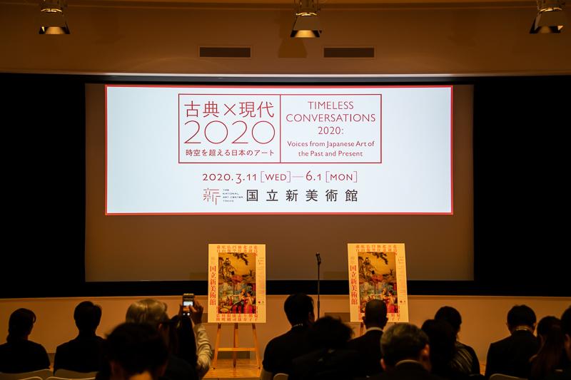 「古典×現代2020 時空を超える日本のアート」記者発表会