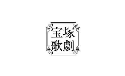 宝塚歌劇、公演関係者のコロナ陽性反応により、花組は8月16日まで、星組は8月20日まで公演中止