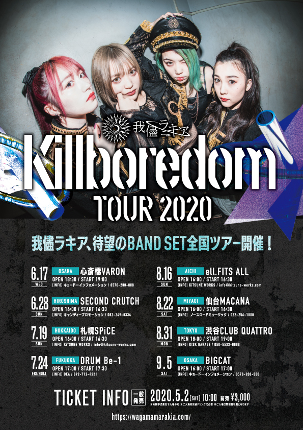 『Killboredom TOUR 2020』