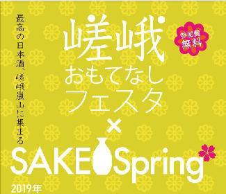 京都最大級の日本酒イベント『SAKE Spring@嵯峨おもてなしフェスタ』が京都・嵯峨商店街にて開催