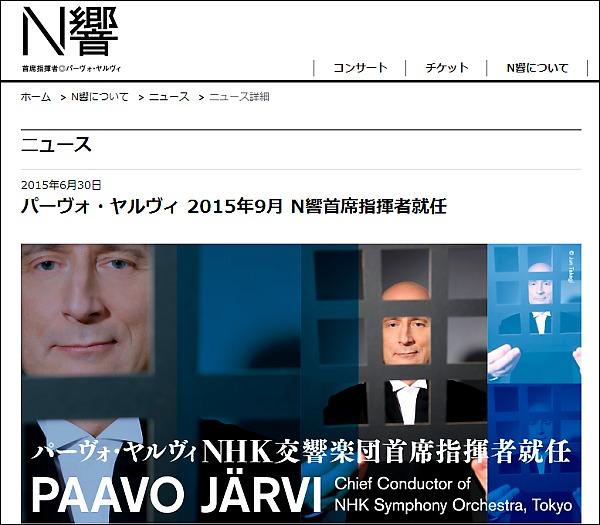 NHK交響楽団ホームページより