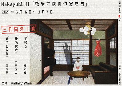 演劇人コンクール2020優秀演出家賞を受賞した神田真直が主宰する劇団なかゆびが菊池寛、岸田國士、森本薫の戯曲を上演