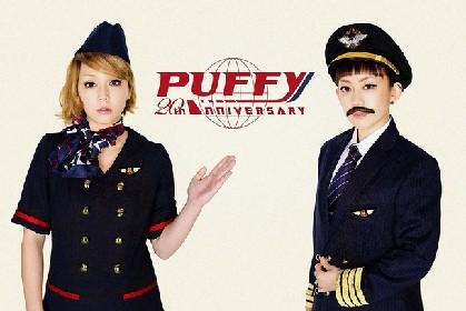 PUFFYのデビュー20周年記念ライブにMINMI、フジファブリック山内ら