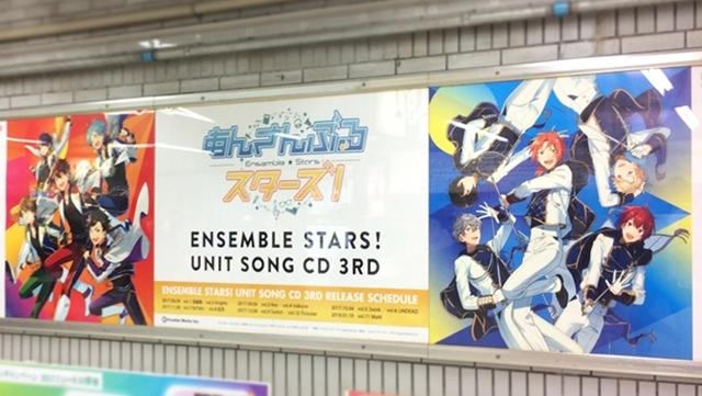 『あんスタ』流星隊&KnightsのポスターがJR池袋駅に登場
