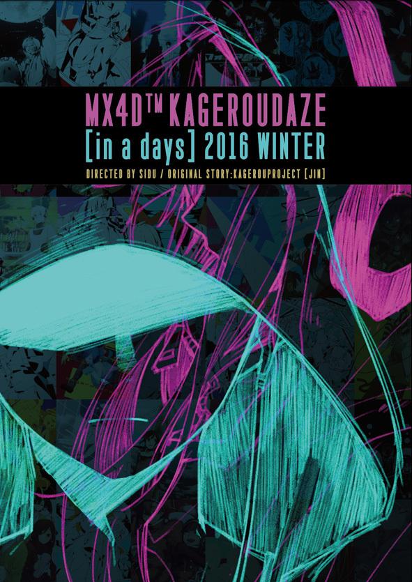 『カゲロウデイズ-in a days-』  ©KAGEROU PROJECT / 1st PLACE ©じん / 1st PLACE・カゲロウデイズ -in a days- 製作委員会