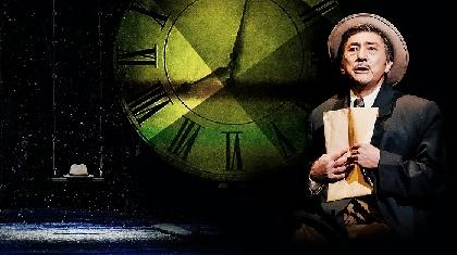 市村正親・鹿賀丈史 ミュージカル『生きる』2020年再演版がCS衛星劇場にてテレビ初放送