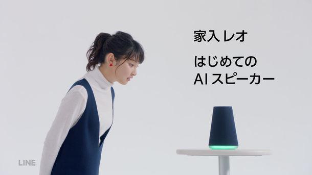 「はじめてのClova WAVE 家入レオ(音楽)篇」のワンシーン。