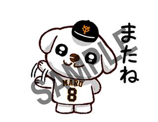 丸佳浩選手のハンドパペット「丸チーズ」