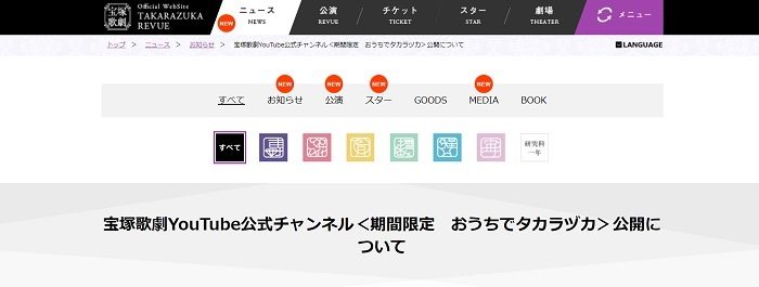 宝塚歌劇公式ホームページより