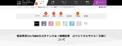 宝塚歌劇団、YouTube公式チャンネルにて<期間限定 おうちでタカラヅカ>を公開