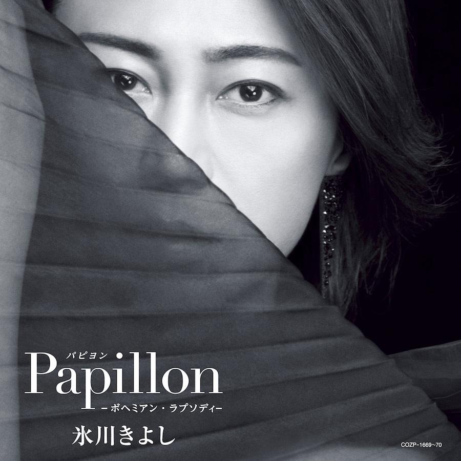 『Papillon(パピヨン)-ボヘミアン・ラプソディ-』Aタイプ