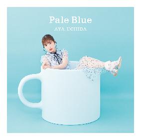 内田彩、アニメ『やくならマグカップも』EDテーマ「Pale Blue」MVをシングル発売日の本日解禁