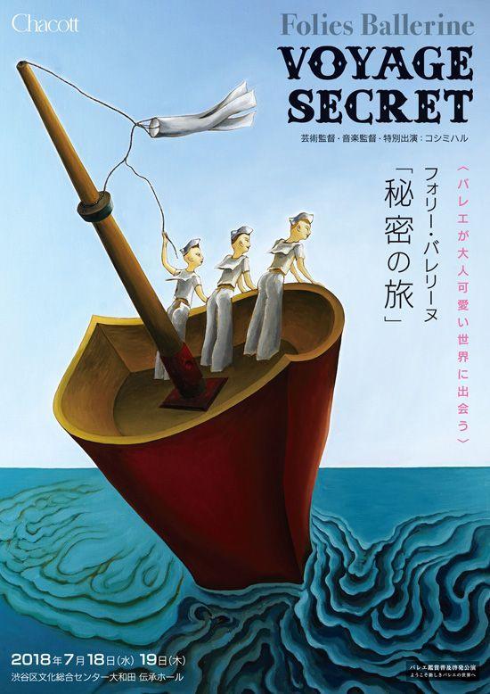 フォリー・バレリーヌ『秘密の旅』