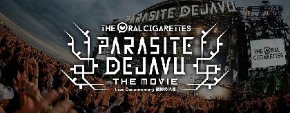 THE ORAL CIGARETTES、ライブドキュメンタリーのアンコール上映が決定 メンバーによる舞台挨拶&ライブビューイングも実施