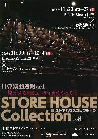 上野で上演「日韓演劇週間 Vol.4」韓国から2劇団が来日