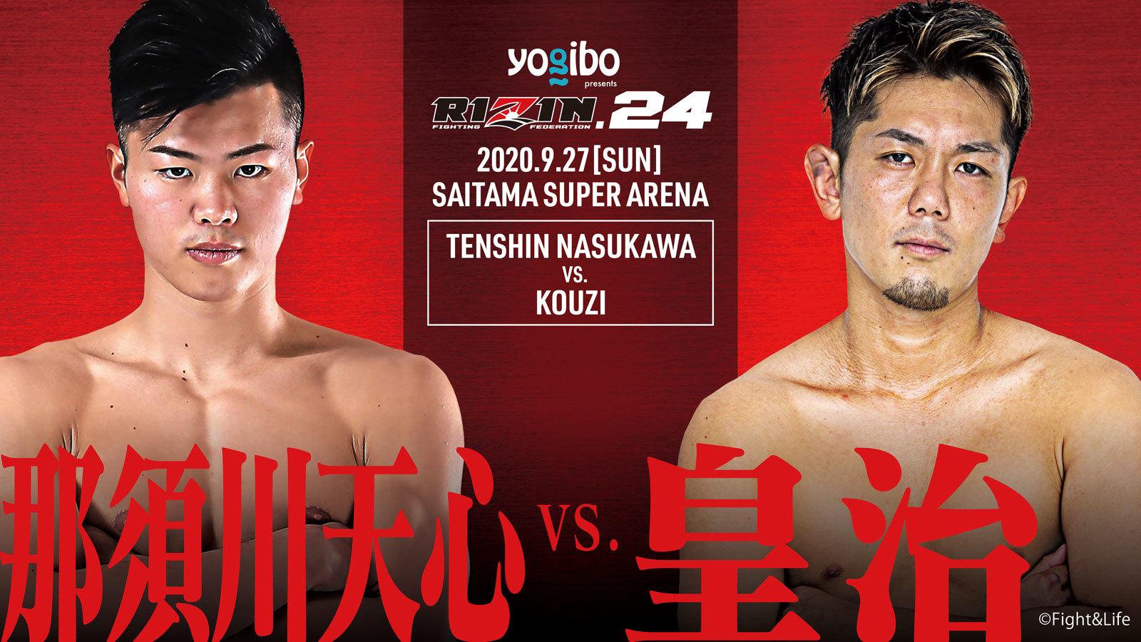 「スペシャルワンマッチ」として那須川天心と元K-1皇治が対戦する