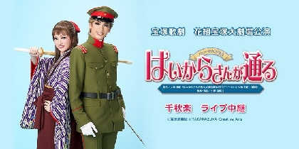 宝塚歌劇団 花組新トップコンビお披露目公演『はいからさんが通る』千秋楽 映画館でライブ・ビューイングが決定