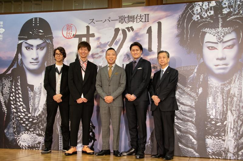 スーパー歌舞伎II(セカンド)『新版 オグリ』制作発表記者会見。左から、横内謙介、杉原邦生、市川猿之助、中村隼人、松竹(株)安孫子正副社長。