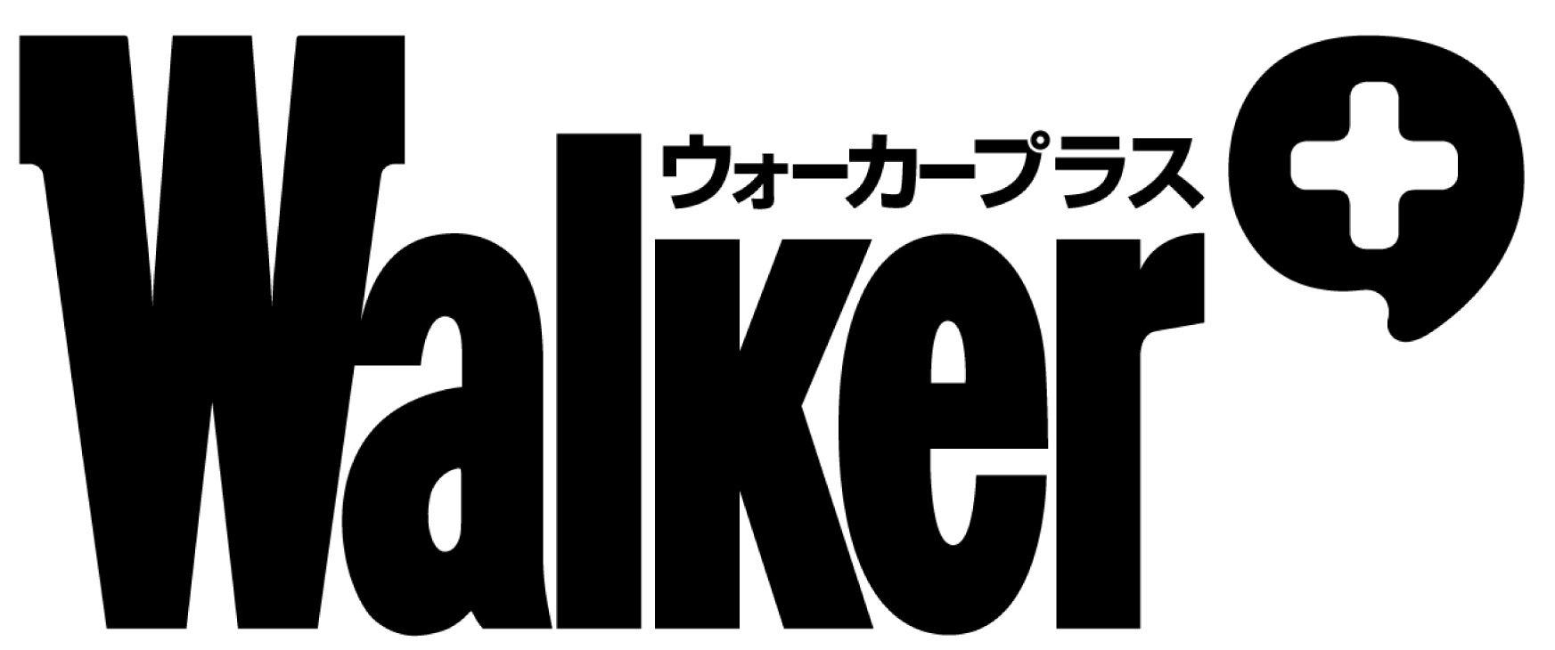 Walkerplus[地域トピックス]