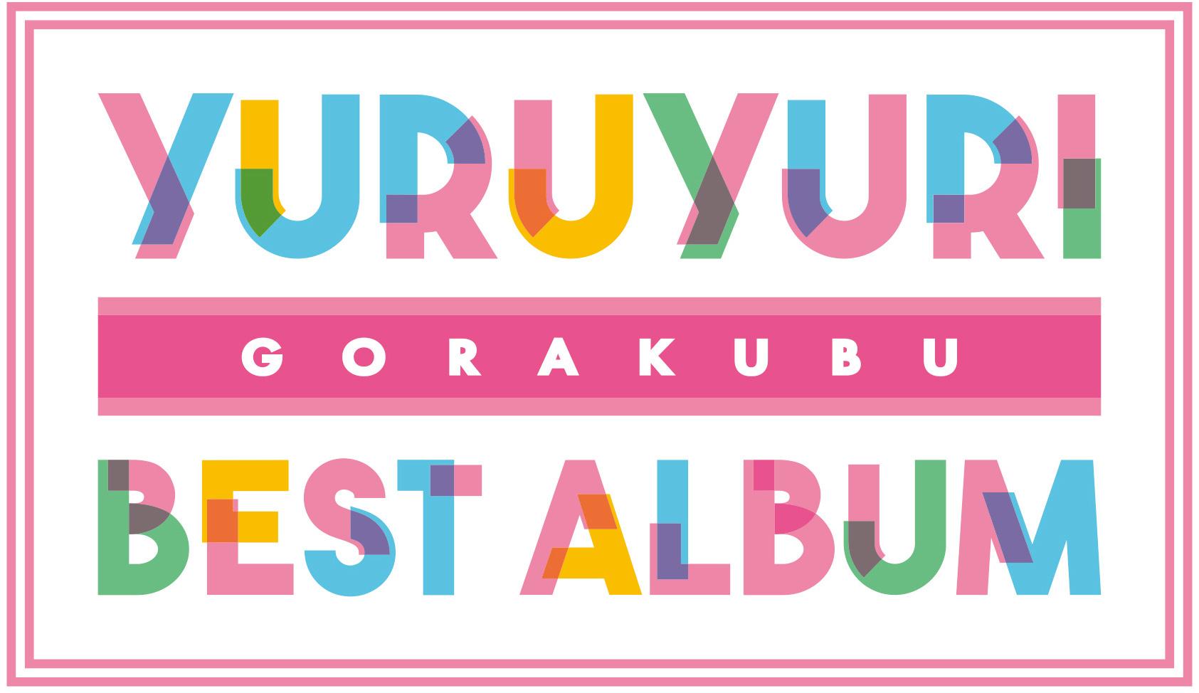 『YURUYURI GORAKUBU BEST ALBUM』ロゴ