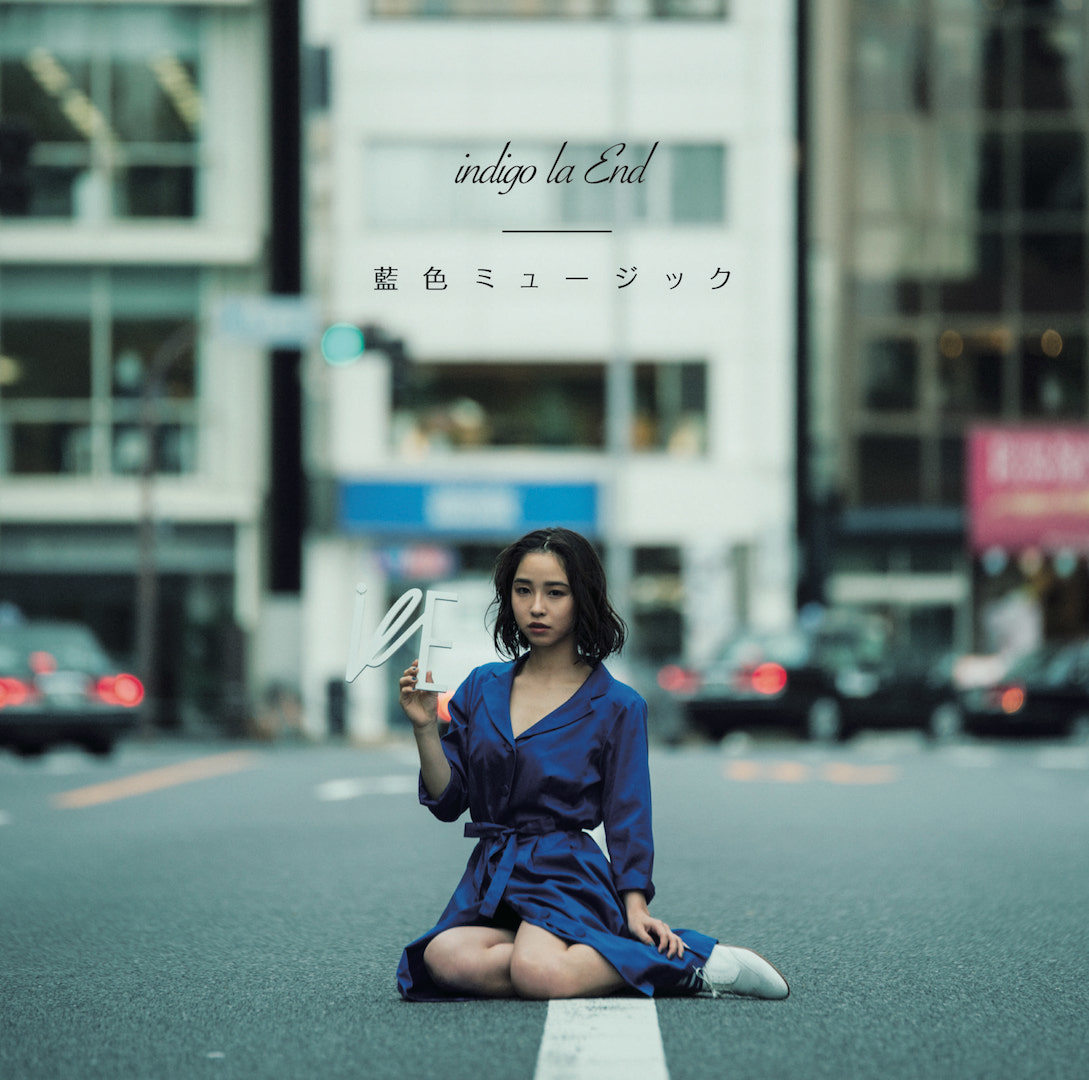indigo la End『藍色ミュージック』通常盤