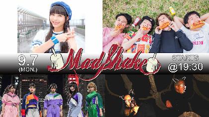 """ジャンルを越えた""""MAD""""な組み合わせで""""SHAKE""""する、異種共闘型対バンイベント『MAD SHAKE VOL.1』開催決定"""