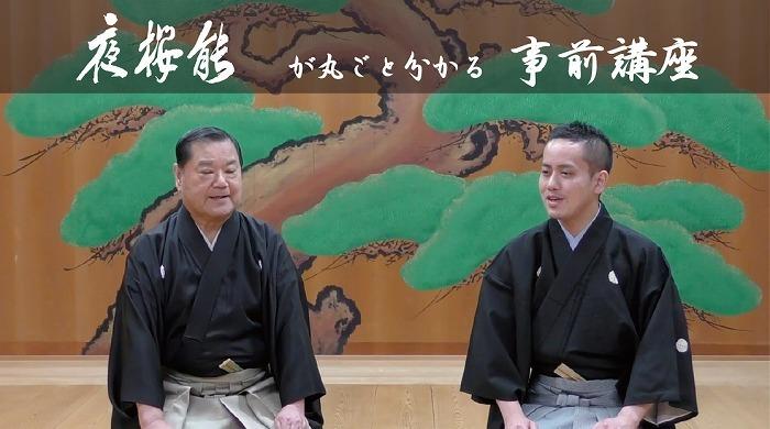 『奉納 靖國神社 夜桜能』事前講座