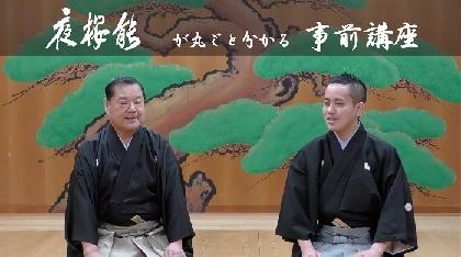 『奉納 靖國神社 夜桜能』が3日連続で開催 「事前講座」がオンデマンド配信中