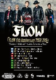 FLOW、アニメ主題歌21曲を引っさげて中南米ツアーを開催