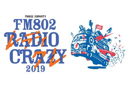 FM802開局30周年を記念しロック大忘年会『FM802 RADIO CRAZY』今年は三日間開催、クリープ、ヒゲダン、ビーバー、ウルフルズら計25組