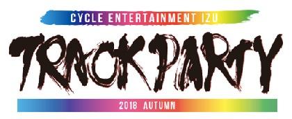 フェス型サイクルイベント『TRACK PARTY 2018 in AUTUMN』伊豆ベロドロームで2days開催