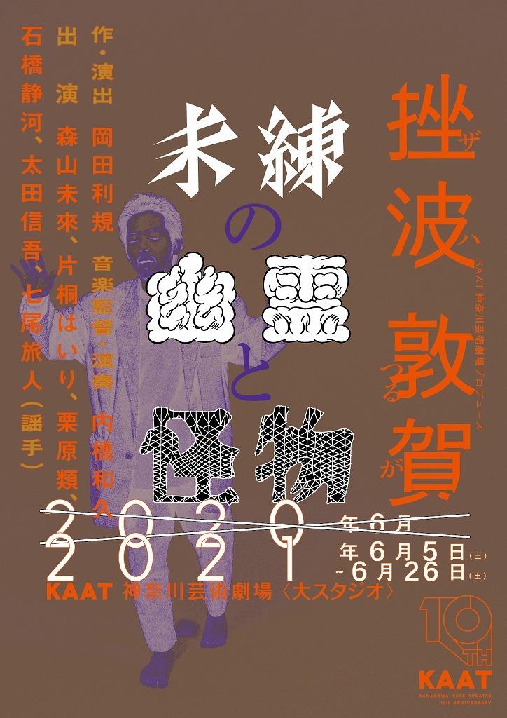 『未練の幽霊と怪物』(七尾旅人ver)