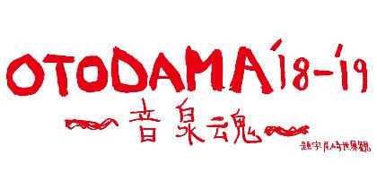 『OTODAMA'18-'19~音泉魂~』にクリープハイプ、スカパラ、マイヘア、ハナレグミ、FISHMANS、キュウソ、ヤバTら25組発表