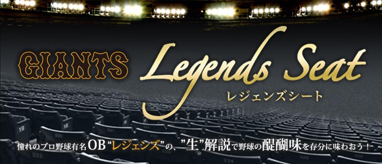 元プロ野球選手の生解説付きで試合を観戦できる、東京ドームの「レジェンズシート」